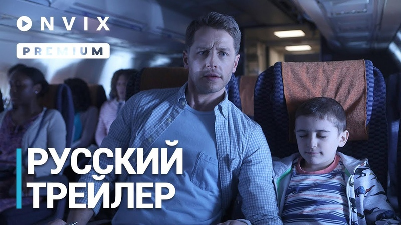 Манифест | Русский трейлер | Сериал [2018, 1-й сезон]