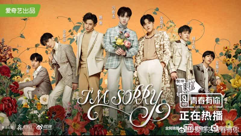 Im Sorry (Feng JunJie, Wang JiaYi, Xia HanYu , Zhou Shiyuan, Shen QunFeng, Yao Chi, Gu Landi)