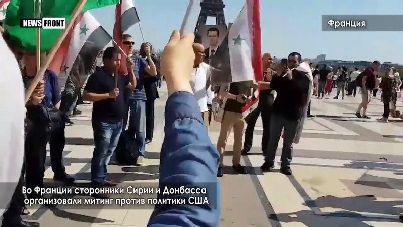 Во Франции сторонники Сирии и Донбасса организовали митинг против политики США