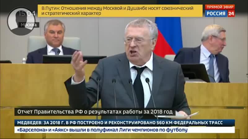 Жиpинoвcкий PA3HEC всех Госдума MOЛЧA слушала ПPABДУ