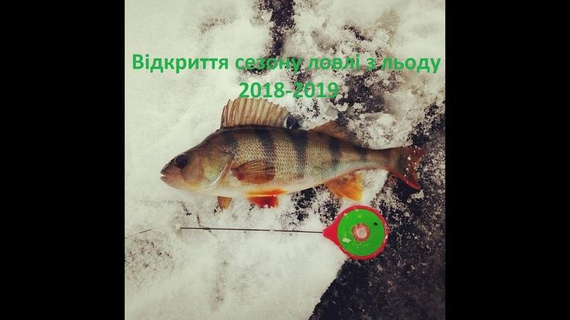 Відкриття сезону по ловлі риби з льоду. 02.12.2018.