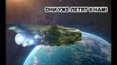Что с нами будет! Инопланетяне уже летят к Земле. Секретный план на случай контакта с НЛО