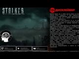 S.T.A.L.K.E.R.: Shadow of Chernobyl (макс.сложность+OGSMv2.4.3GE) - часть 02