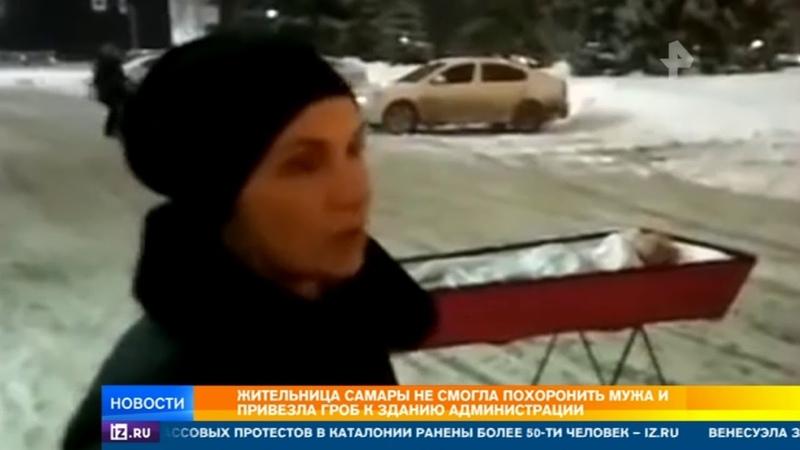 Женщина, привезшая гроб к зданию правительства Самары, сама похоронила мужа