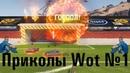ГОООЛ ФУТБОЛ В ТАНКАХ! Приколы в World of Tanks 1RinazG