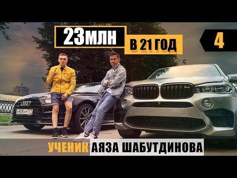 Как заработать на BMW X5M в 21 год Ученик Аяза Шабутдинова 23 миллиона на чемоданах