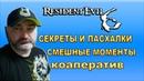 Resident Evil 6 PS4 СЕКРЕТЫ И ПАСХАЛКИ И СМЕШНЫЕ МОМЕНТЫ ПРОХОЖДЕНИЕ Шейки Snake