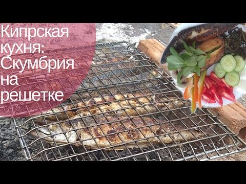 Кипрская кухня ♥ Скумбрия на решетке ♥ Рыба на барбекю