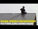 Постройка крыши дом своими руками гидроизоляция кровля обрешётка Холодный чердак