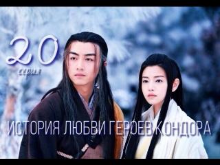 [Lunas Hunters] История любви героев Кондора/ Romance Of The Condor Heroes - 20/52
