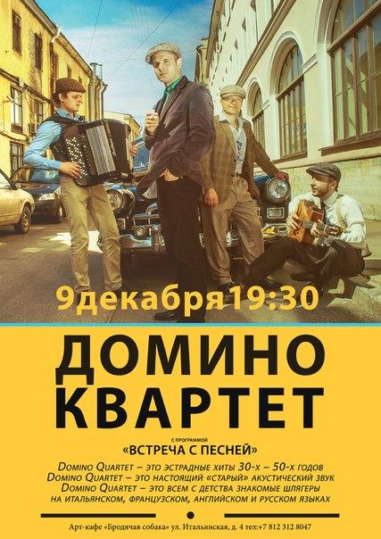 09.12  Домино Квартет в Бродячей собаке!
