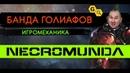 Necromunda Underhive: игромеханика Голиафов