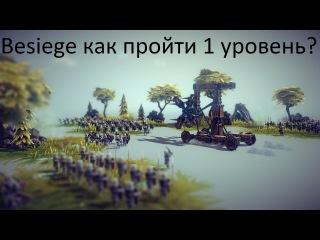 Как в Besiege пройти 1 уровень / besiege how to beat the 1 lvl