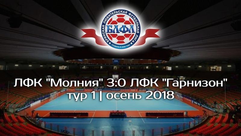 Молния 3-0 Гарнизон   осень   тур 1   2018