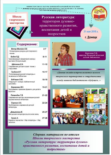 Методические рекомендации, научно-методический отдел, Донецкая республиканская библиотека для детей, школа творческого мастерства