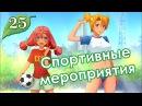 Мод Булки Кефир и Rock-n-Roll 25 - День 9 - Баскетбол с девчатами Озвучка в два голоса🌻