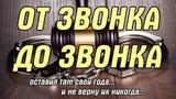 ОТ ЗВОНКА ДО ЗВОНКА - ОТБОРНЫЕ ПЕСНИ БЛАТНОГО ШАНСОНА 2018