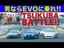 Best MOTORing 2004 男ならEVOに乗れ Fairlady Z NISMO GT 登場 筑波 Tsukuba Battle