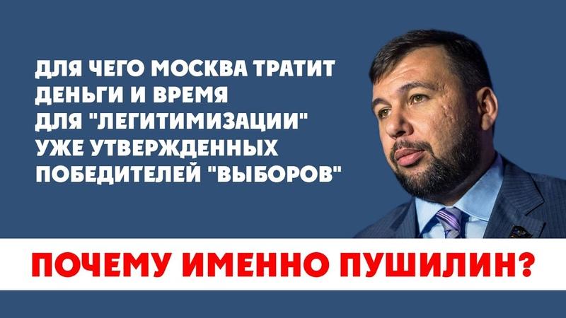 Для чего Москва тратит деньги и время для легитимизации уже утвержденных победителей выборов