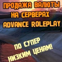 Продажа валюты на серверах Advance RolePlay