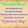 """Молодёжный клуб """"WunderWelt"""""""