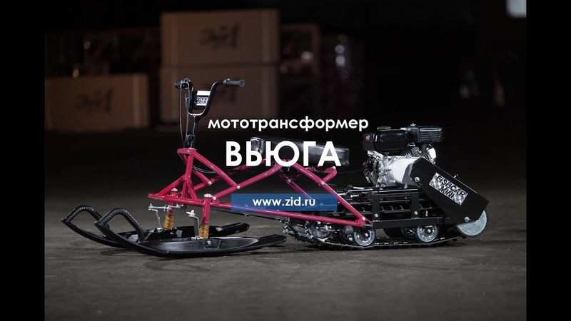 Мототрансформер МТР-2 Вьюга