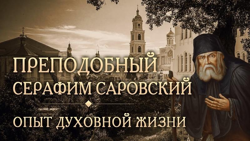 Встреча вторая Опыт духовной жизни Преподобный Серафим Саровский