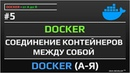 Docker соединение контейнеров между собой уроки docker 5