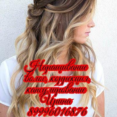 Ирина Волос