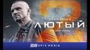 FURY 2 - Episode 3 (sub) / ЛЮТЫЙ 2 - Серия 3 / Детектив
