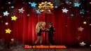Караоке Технология Странные танци