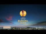Жеребьевка Группового Этапа Лиги Европы 2014-15
