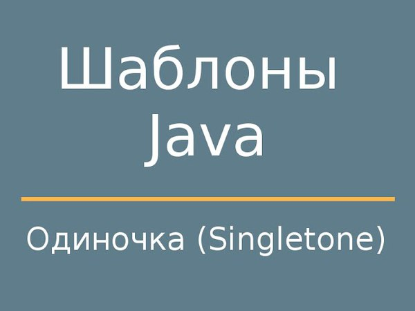 Шаблоны Java. Singleton (Одиночка)
