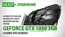 GeForce GTX 1050 3GB: обзор и сравнение с GTX 1050 2GB, GTX 1050 Ti и RX 560 4GB