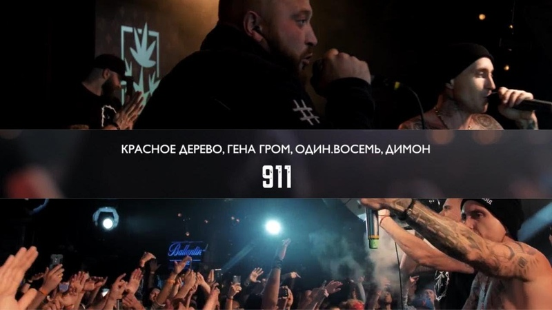 КРАСНОЕ ДЕРЕВО ГЕНА ГРОМ ОДИН ВОСЕМЬ ДИМОН 911 Live 16 ТОНН