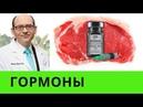 Анаболические Стероиды в Мясе Доктор Майкл Грегер