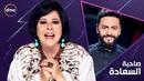برنامج صاحبة السعادة الحلقة الـ 2 الموسم ال