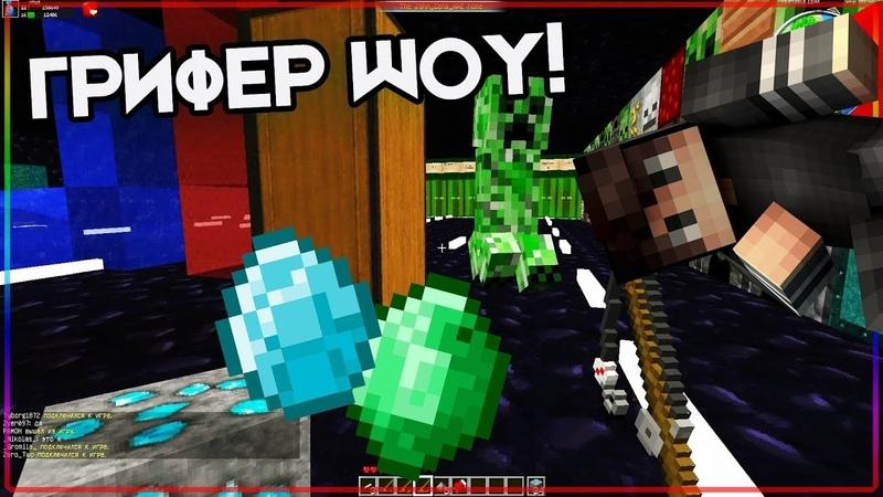 ГРИФЕР ШОУ! ВОРУЙ-УБИВАЙ 2.0! СЛОЖНЫЙ ГРИФ! КРИПЕВЫ В МОДЕ! 😜 | Minecraft Galaxy