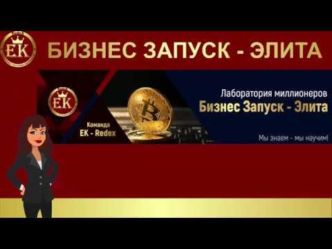 Бизнес запуск ЭЛИТА Маркетинг команда ЕК РЕДЕКС 1