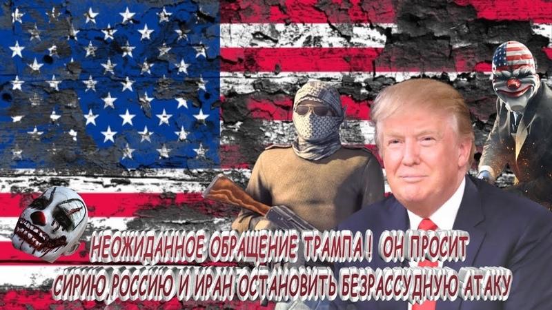 ПОШЛА ЖАРА Неожиданное обращение Трампа Он просит Сирию Россию и Иран остановить безрассудную а