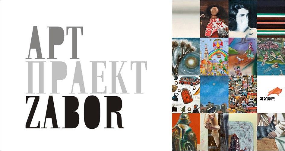 Арт-проект Zabor - выставка репродукций картин современных белорусских художников (24 июля - 30 сентября). г. Минск