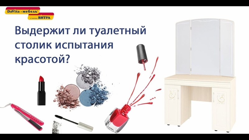 Краш-тест туалетного столика Тиффани 93.06 от «DaVita-мебель»