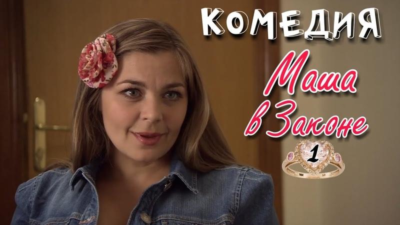 КОМЕДИЯ ДО СЛЕЗ! Маша в Законе (1 серия) Русские комедии, фильмы HD