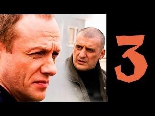 Груз 3 серия (2013) Криминал боевик фильм сериал