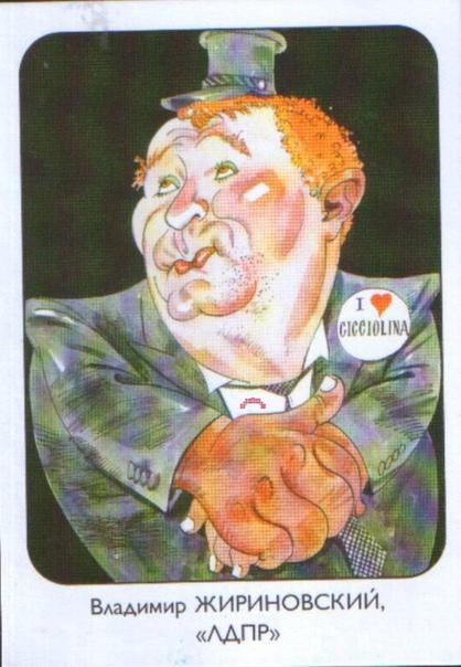 «Все на выборы» серия открыток-шаржей , 1995-1996 гг. Автор: Владимир Мочалов.