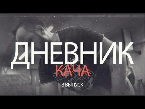Дневник Кача Реалити проект 3 Athlete's diary 3 Anna Averkina pumps