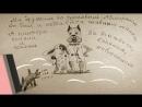 Песенка про собаку Тябу Виктор Берковский и Дмитрий Богданов