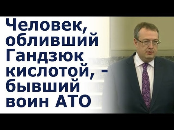 Задержаны 5 исполнителей нападения на Гандзюк, - Геращенко