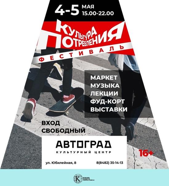 Фестиваль «Культура потребления»