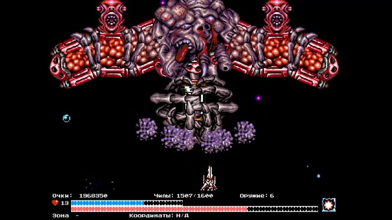 The Guardian Legend Shadow of Naju, финальный босс, вариант со спасением Занака.